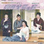 平成30年度松竹新派特別公演「華岡青洲の妻」