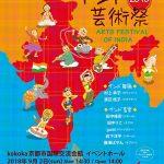 インド芸術祭2018
