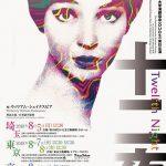 オックスフォード大学演劇協会来日公演『十二夜』