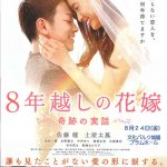 映画『8年越しの花嫁』
