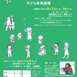 第11回 森悠子のプロペラプロジェクト 子ども音楽道場