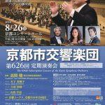 第626回定期演奏会 京都市交響楽団