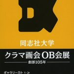 同志社大学クラマ画会OB会展