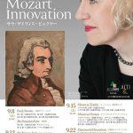 ピアノ・ソナタ全曲+α 先駆的なモーツァルト4公演!! サラ・デイヴィス・ビュクナー Mozart Innovation