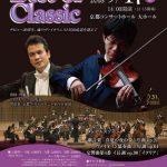 京都フィルハーモニー室内合奏団 特別公演「Best of Classic」