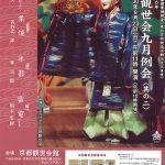 京都観世会9月例会〈其の二〉