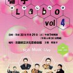 囃子Labo vol.4