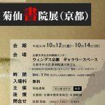 第2回 新生 菊仙書院展