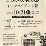 小説家 保坂和志トークライブ in 京都