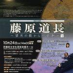 歴史文化講座 藤原道長~望月の歌から一千年~ Vol.3