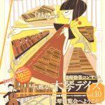 通崎睦美 コンサート「今、甦る! 木琴デイズ」vol.10 木琴博覧会へようこそ