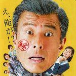 中丹映画大好き劇場『終わった人』