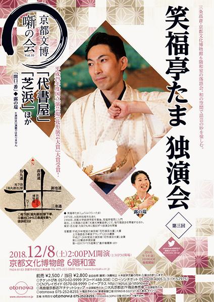 京都文博 噺の会 Vol.10  笑福亭たま  独演会