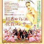 キエフ・クラシック・コレクション  初春バレエ祝賀コンサート