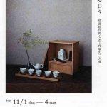 茶と在る日々 磁器絵付師と木工作家の二人展