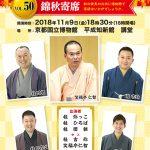 京都・らくご博物館【秋】~錦秋寄席~Vol.50