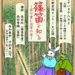 伝統芸能文化創生プロジェクト 講座シリーズ#4「篠笛を知る〜祭が育む日本の音〜」