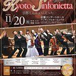 京都市交響楽団メンバーによるアンサンブル 京都しんふぉにえった