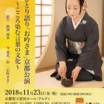 南水ひとり語り「お吟さま」京都公演 ~こころ染む言葉の文化~