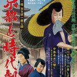 京都・桂 日文研一般公開「京都と時代劇」