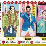 茂山狂言 笑の収穫祭2018 ~古典・昭和・平成 各時代の選りすぐり三本立~