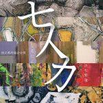 京都展 七人力