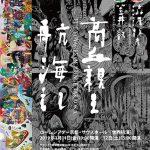 笠井叡 迷宮ダンス公演「高丘親王航海記」