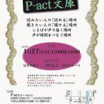 『P-act文庫』