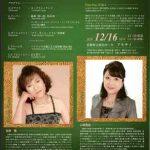PIANO DUO LUKIA Concert Vol.5 ~結成10周年記念コンサート~