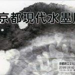 選抜 京都現代水墨展