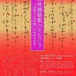 伝統芸能文化創生プロジェクト 講座シリーズ#5「三味線組歌って何?〜楽譜から読み解く三味線古歌謡〜」