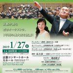 第14回 京都市ジュニアオーケストラコンサート