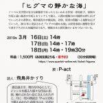 P-actStage 猫会議朗読公演Vol.9 津島佑子コレクション『ヒグマの静かな海』