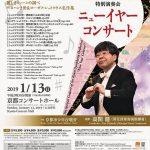 京都市交響楽団 特別演奏会「ニューイヤーコンサート」