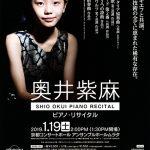 奥井紫麻  ピアノ・リサイタル