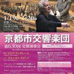 京都市交響楽団 第630回定期演奏会