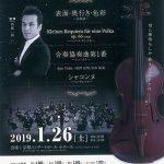 京都フィルハーモニー室内合奏団 第216回定期公演