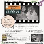 上映会「小津安二郎の名作映画でむかしの子どもを見よう!Part3『浮草物語』」
