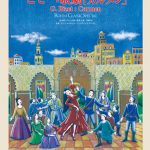 小澤征爾音楽塾オペラ・プロジェクトⅩⅦ ビゼー:歌劇「カルメン」