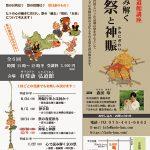 心で読み解く 京の祭と神賑「祭は誰のものか?」