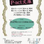 第72回『P-act文庫』