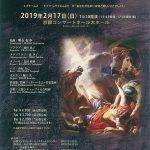 京都シティーフィル合唱団 創立60周年記念 第43回演奏会 オラトリオ「パウロ」