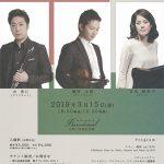 Ensemble 930O Trio Concert (公財)青山音楽財団助成公演