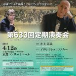 京都市交響楽団 第633回定期演奏会