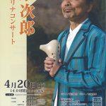 宗次郎オカリナコンサート