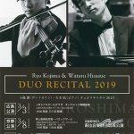 小島 燎(ヴァイオリン)&久末 航(ピアノ)デュオリサイタル2019 (公財)青山音楽財団助成公演