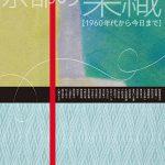 京都の染織[1960年代から今日まで]