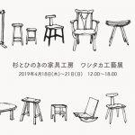 ミセノマ企画 ワシタカ工藝展