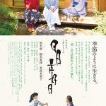 中丹映画大好き劇場『日日是好日』