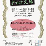 第73回『P-act文庫』